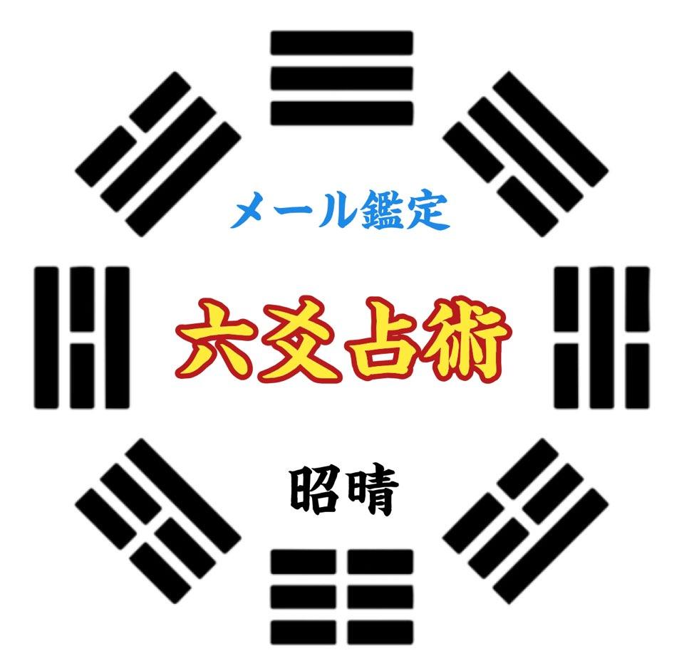 【六爻占術 結婚占い】将来結婚できるかどうか| 世田谷区の電話占い鑑定師 昭晴