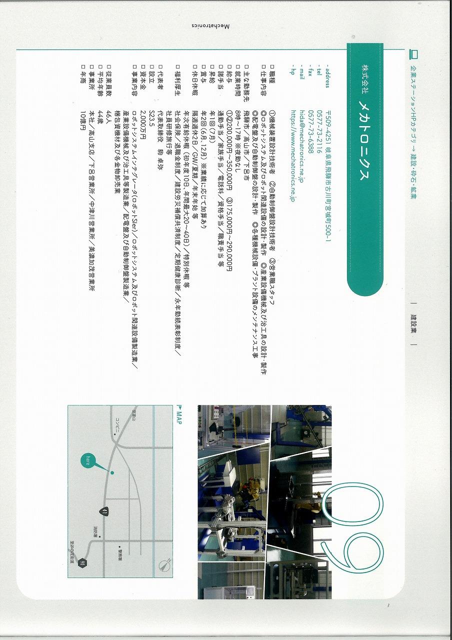 飛騨市就職情報誌「アンキニナル2021」