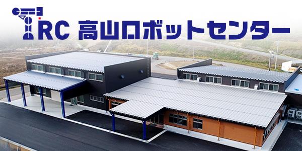 高山ロボットセンター
