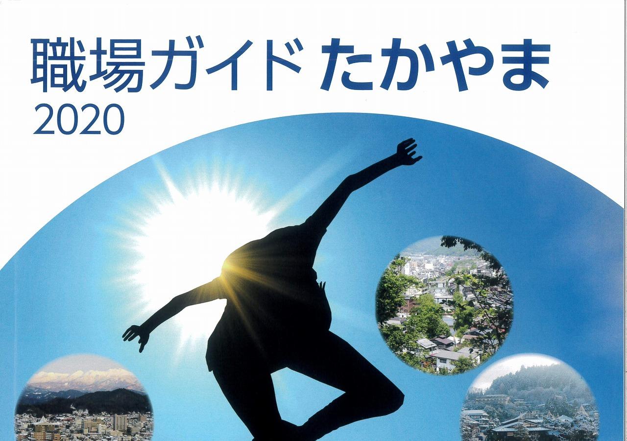 地元企業情報誌「職場ガイドたかやま2020」