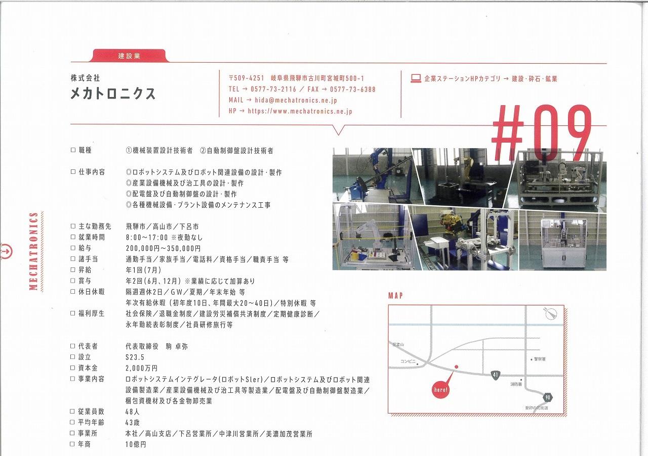 飛騨市就職情報誌「アンキニナル2020」