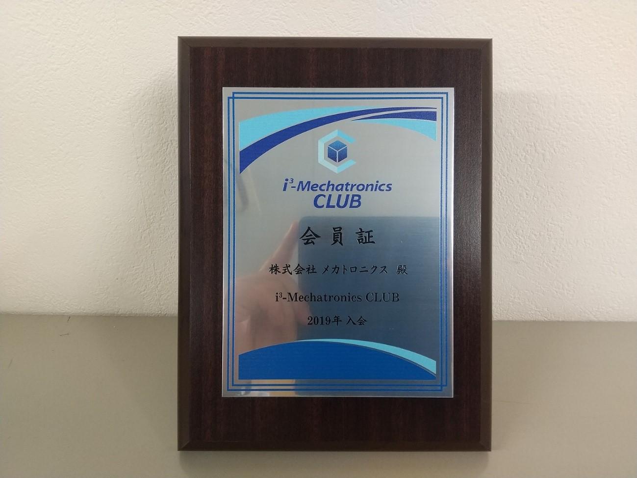「i3-Mechatronics CLUB」に入会しました!