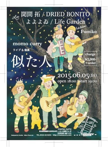 Live & Exhibition ~似た人~