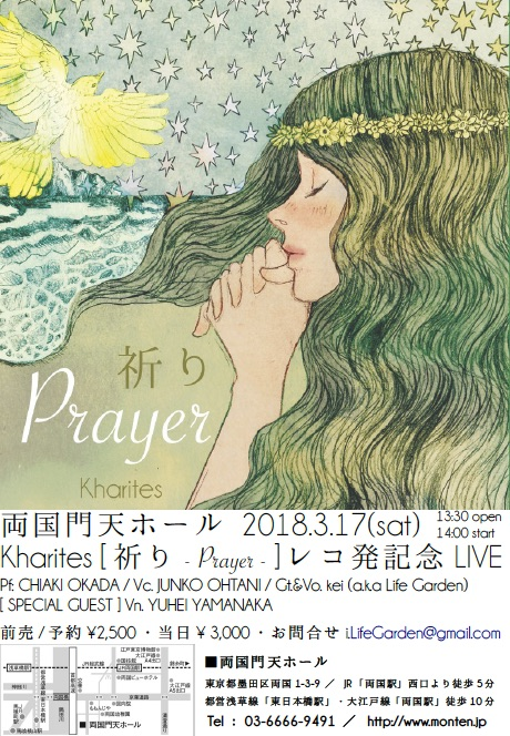 Kharites [祈り~Prayer~] レコ発記念 LIVE