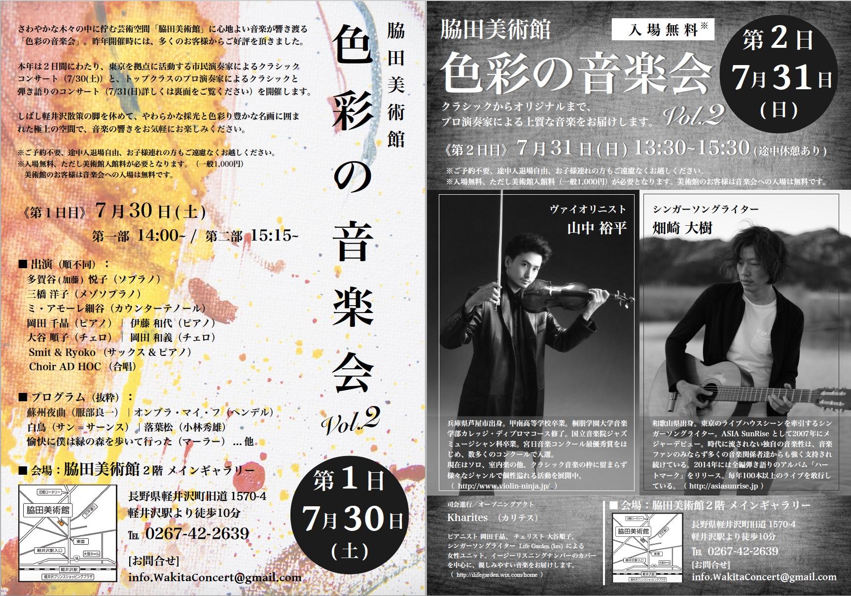 脇田美術館 ~色彩の音楽会~