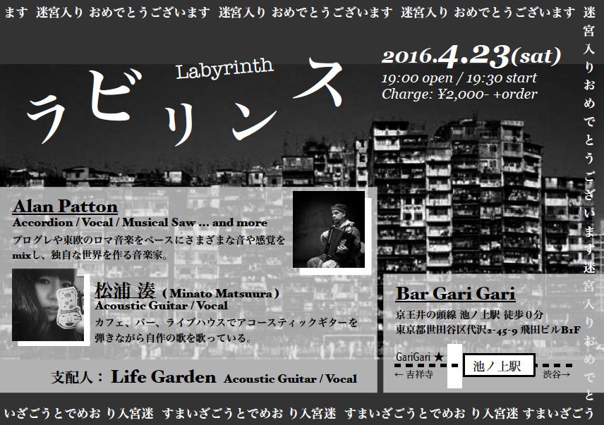 Labyrinth vol.1