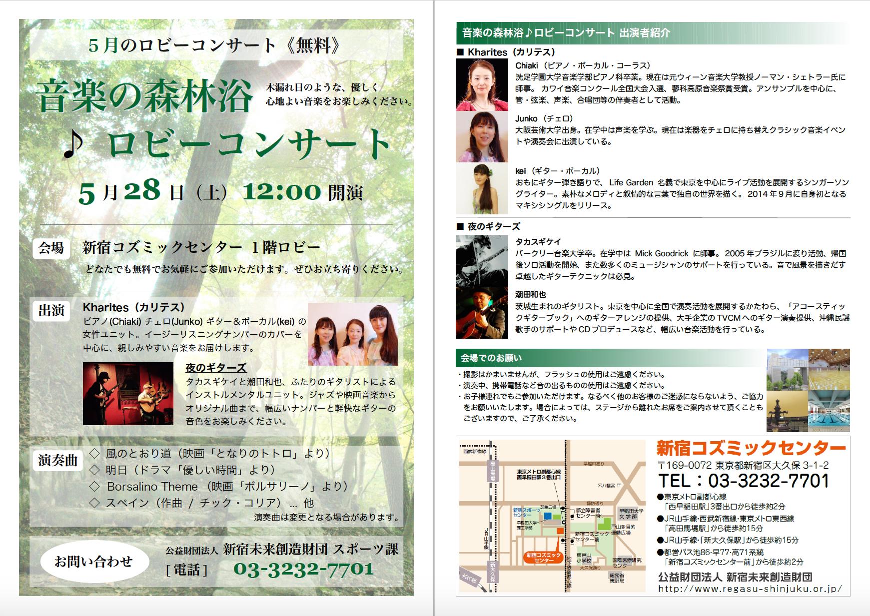 音楽の森林浴 (レガス新宿ロビーコンサート)