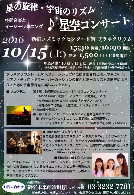 プラネタリウムコンサート ~星の旋律・宇宙のリズム~