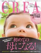 大阪,整体,メディア,CREA