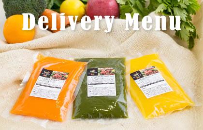 delivery menu 宅配メニュー デリバリー コールドプレスジュース 真空パック 3種類