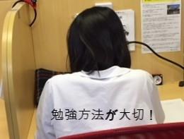 静岡市駿河区 勉強方法学習塾  数学や英語は、理科や社会とは違って普段からの積み重ねが必要な教科です。ただし、理科・社会を普段から勉強しなくていいということではありません。数学や英語の教科としての特性について、説明をさせていただきました。