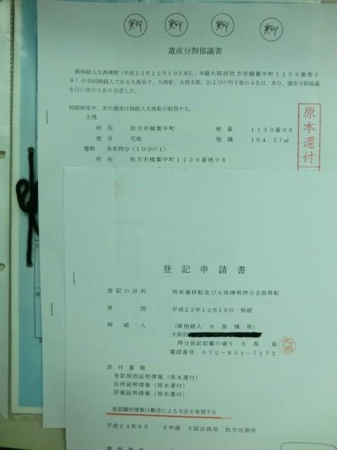 登記申請書、遺産分割協議書