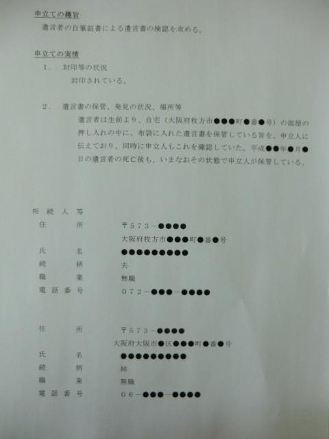 <遺言書検認申立書(2枚目)>