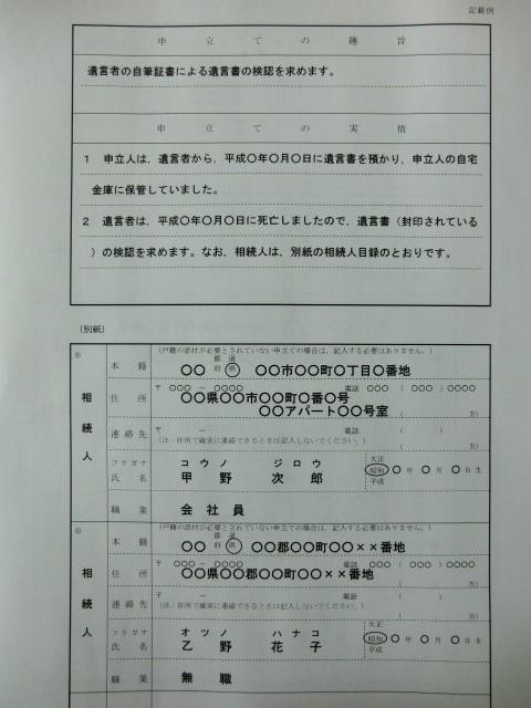 裁判所の遺言検認申立書の裏