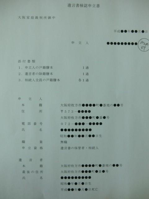<遺言書検認申立書(1枚目)>