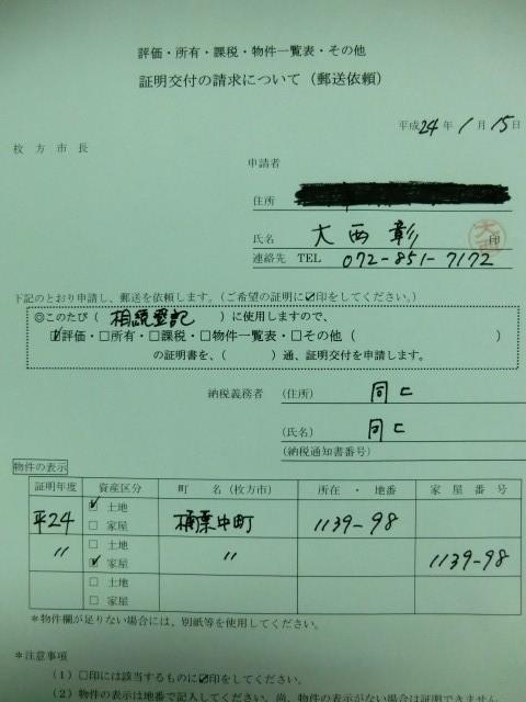 固定資産評価証明書交付申請書です