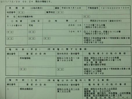 登記簿(登記事項)の確認
