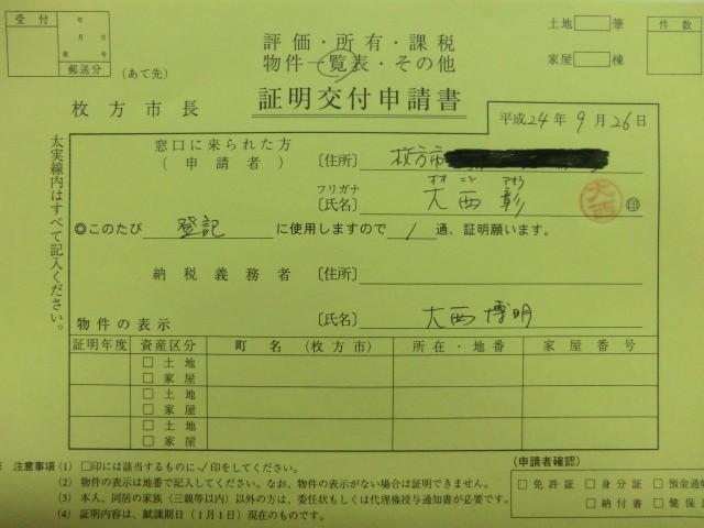 名寄帳の交付請求書の記入要領を紹介しています