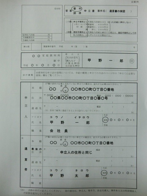 <裁判所の申立書(表紙)>
