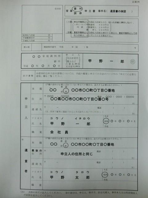 裁判所の遺言検認申立書の表紙