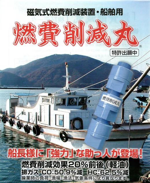 船舶専用燃料補助装置「燃費削減丸」