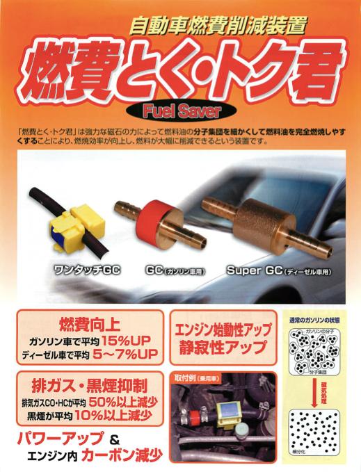 自動車燃料補助装置「燃費とく・トク君」