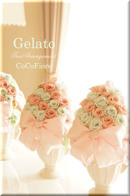 Gelato(φ14×H24)¥9,500