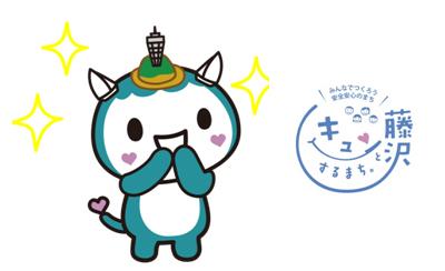 藤沢市公式キャラクター 「ふじキュン♡」