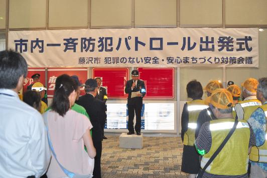 藤沢北防犯協議会会長からの決意表明