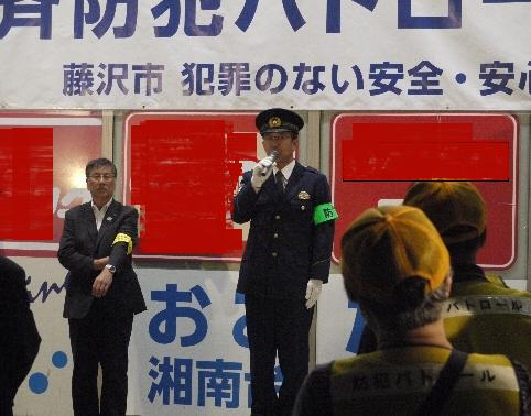 藤沢北警察署長からの挨拶