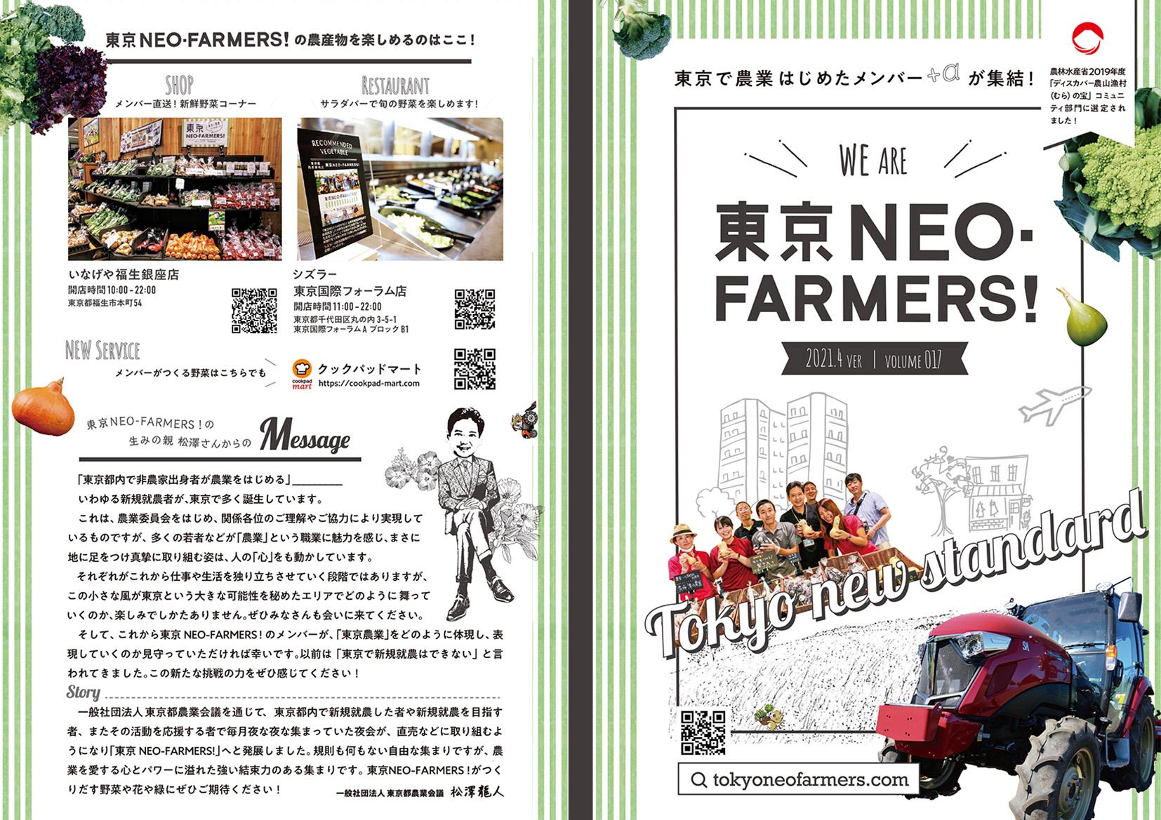 【最新版】東京NEO-FARMERS!リーフレットできました!