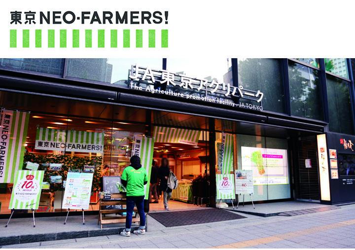 【日本経済新聞】デザイン事例で東京NEO-FARMERS!が掲載されています