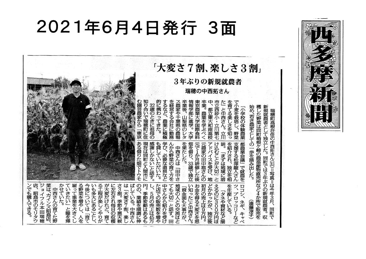 【西多摩新聞】中西さん@瑞穂町が掲載されました