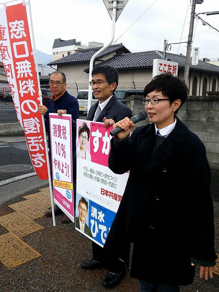 すがの幹子・日本共産党県政対策委員と街頭演説しました=2018年12月22日