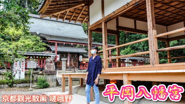 京都觀光散策 平岡八幡宮 花之天井