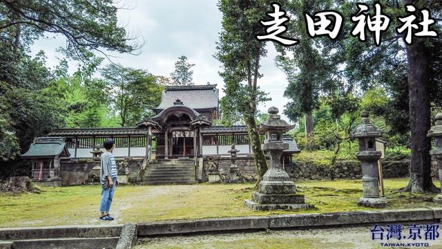 【京都寺廟遊】走田神社 無限住人|京都自由行