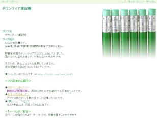 ブログ「ボランティア雑記帳」トップページ
