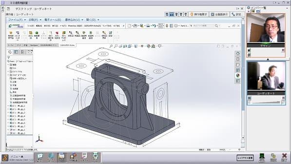 【クラウド造形™】リモートワーク・オンラインで3D造形