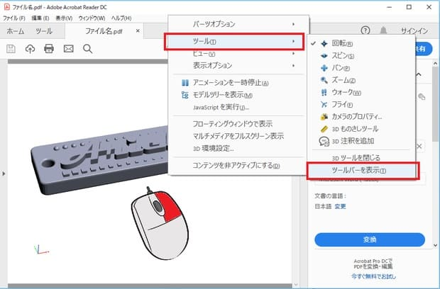 obj,wrlファイルで作成した3Dモデリング形状をPDFで確認する