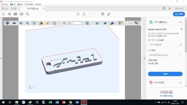 3Dモデリング形状の断面・カット方向を変えて表示