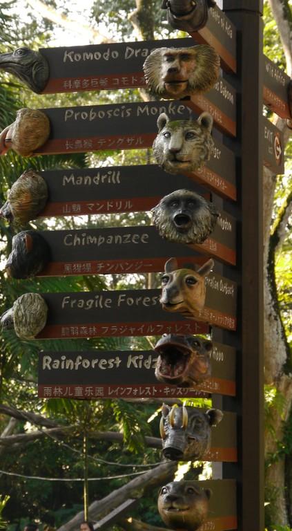 かわいい園内の看板。