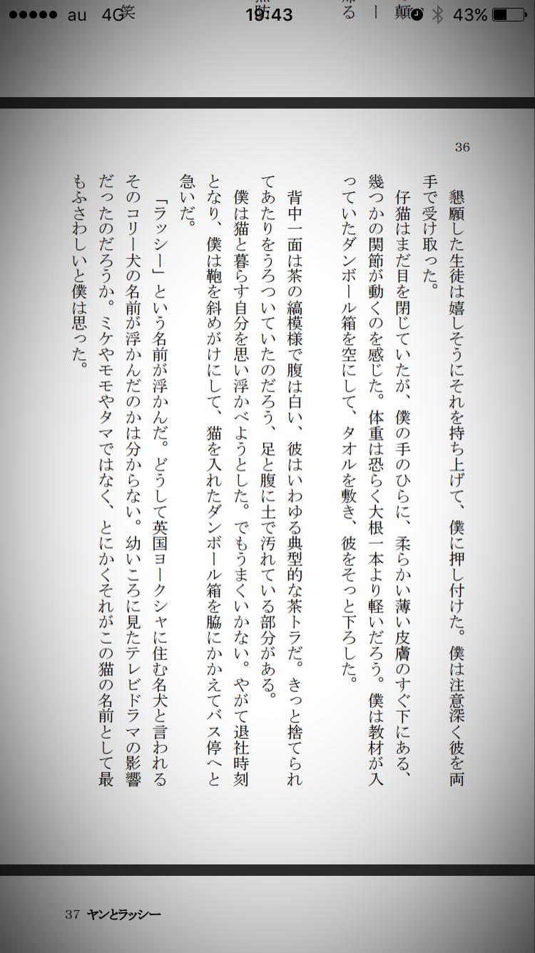 第二話 ヤンとラッシー (冒頭部分)