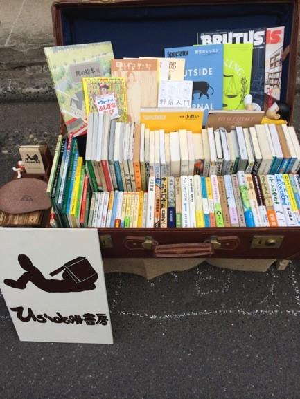 ニイガタブックライト2013秋