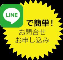 LINEで簡単お申し込み