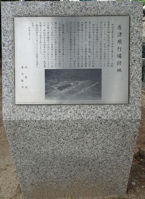 10月2日(火) 我がまちの飛行場~盾津飛行場の成り立ち~ - hgsosk ...