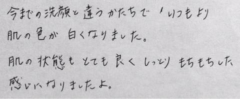 サンダースペリー化粧品ご愛用 三条市T様(40代)