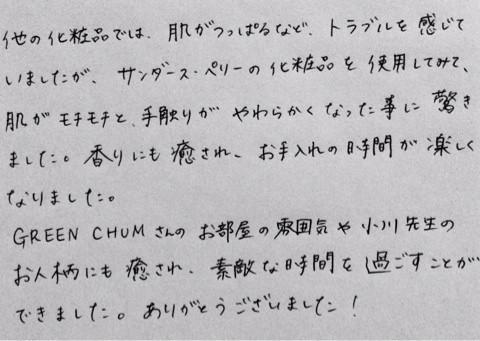 サンダースペリー化粧品ご愛用 三条市S様(20代)