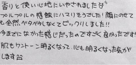 サンダースペリー化粧品ご愛用 燕市R様(30代)