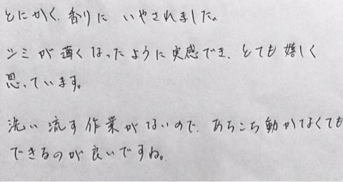 サンダースペリー化粧品ご愛用 三条市E様(30代)