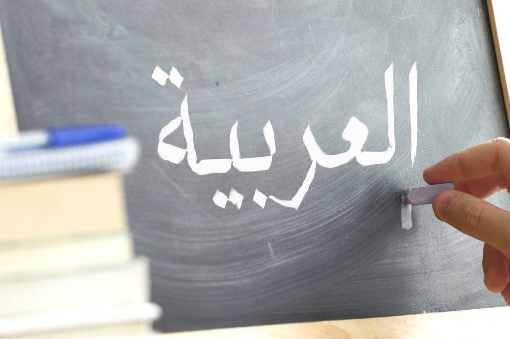 Die arabische Sprache